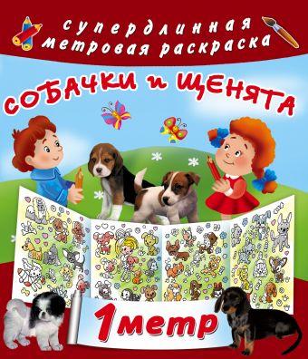 Собачки и щенята Горбунова И.В.