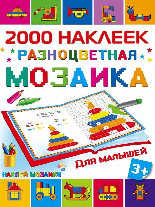 Разноцветная мозаика для малышей Глотова М.Д.