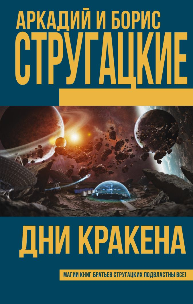 Аркадий и Борис Стругацкие - Дни Кракена обложка книги
