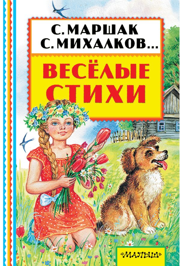 Весёлые стихи Маршак С.Я.