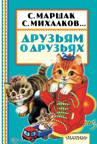 Друзьям о друзьях С. Маршак, А. Барто, С. Михалков и др.
