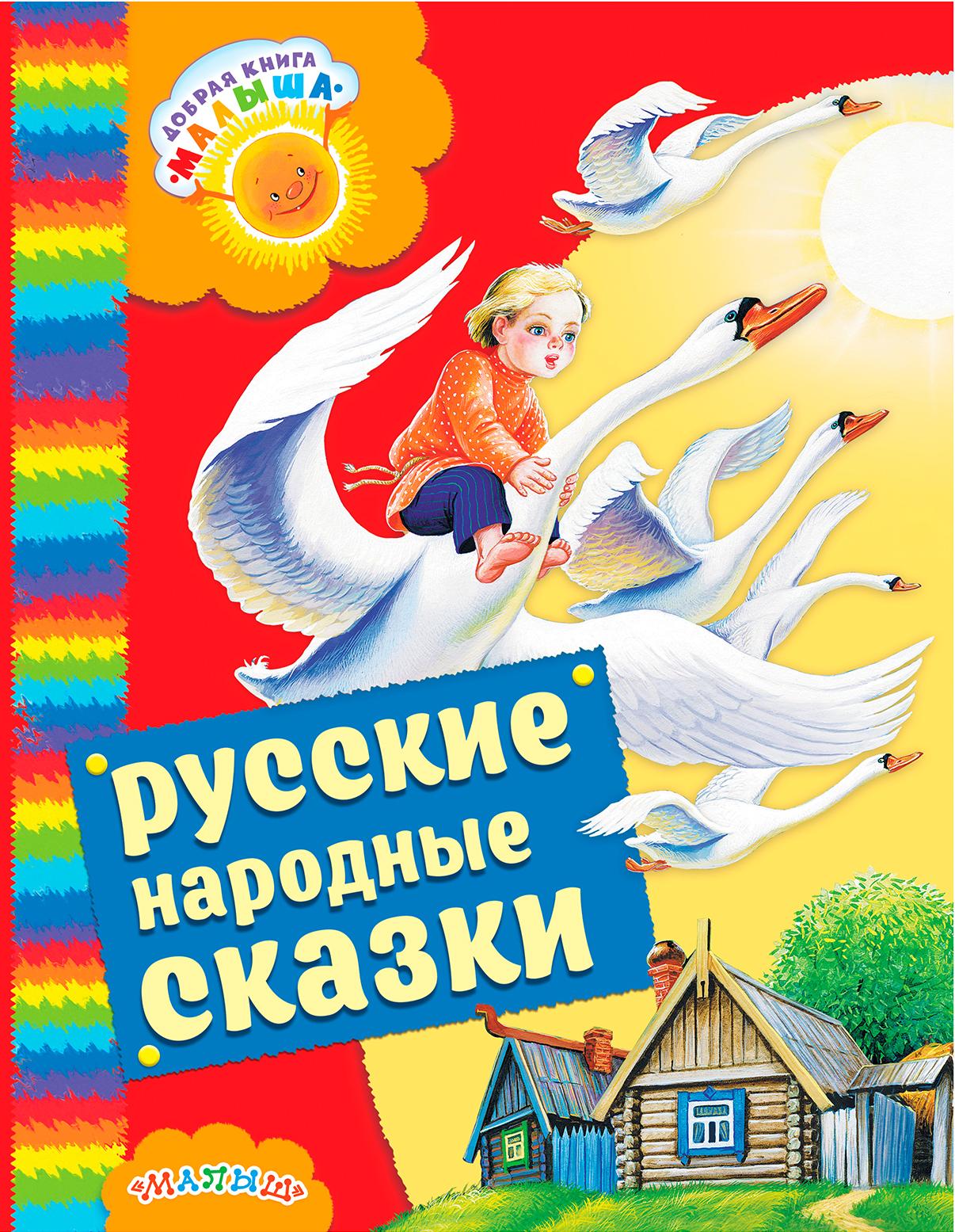 А.Н. Толстой, К.Д. Ушинский, В. Аникин Русские народные сказки