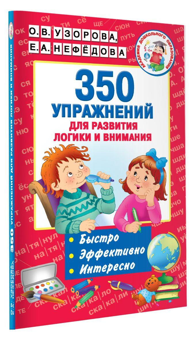 Узорова О.В., Нефедова Е.А. - 350 упражнений для развития логики и внимания обложка книги
