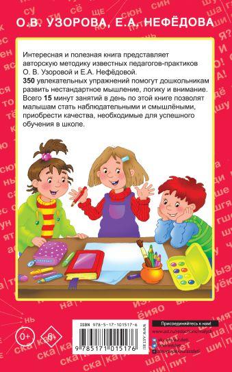 350 упражнений для развития логики и внимания Узорова О.В., Нефедова Е.А.