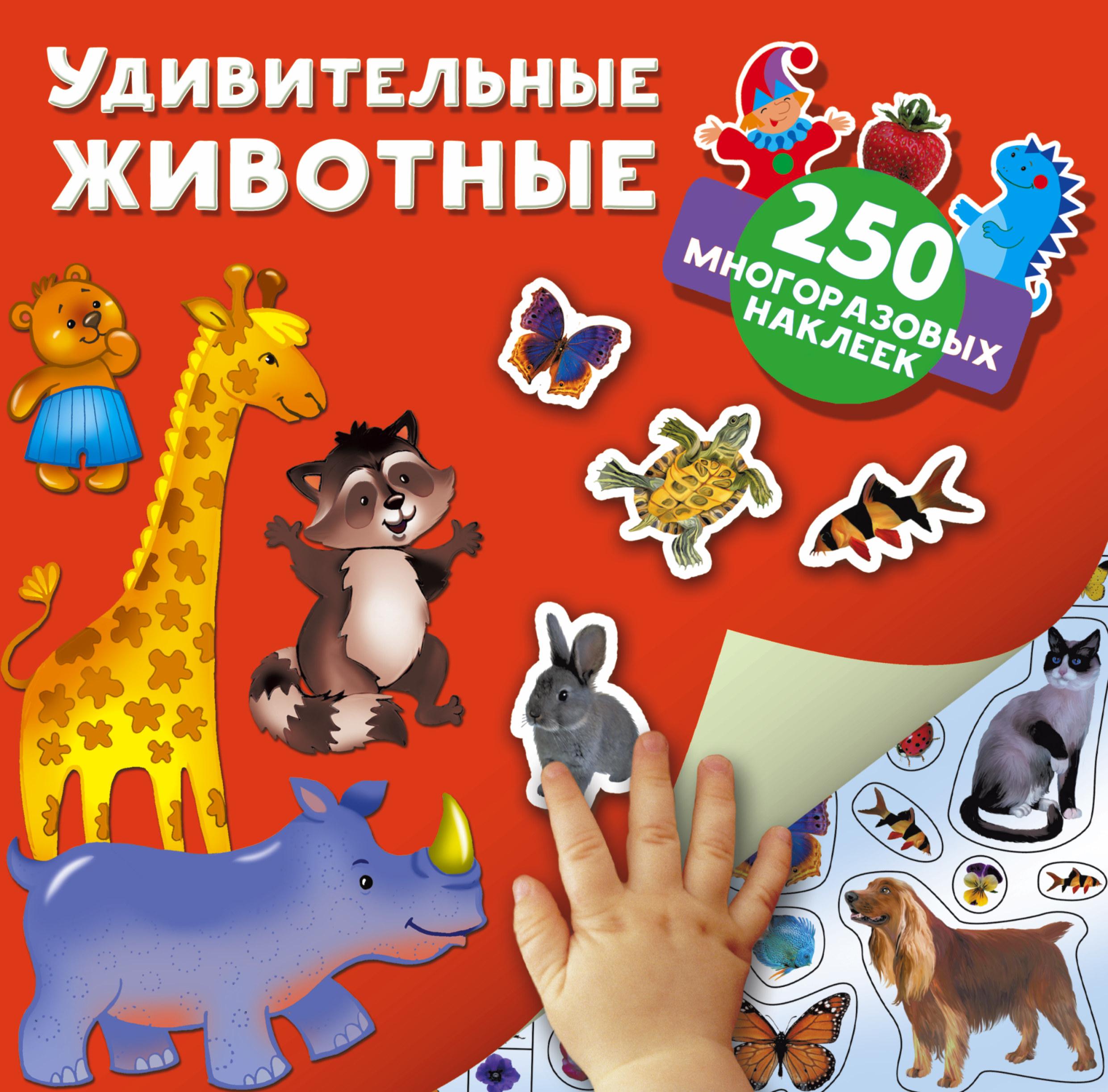 Дмитриева В.Г. Удивительные животные сантехнические работы своими руками уроки домашнего мастера cd с видеокурсом