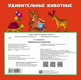 Удивительные животные Дмитриева В.Г.