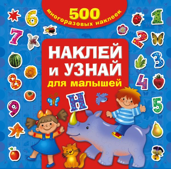 Наклей и узнай для малышей Дмитриева В.Г.