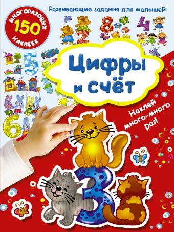 Цифры и счет Дмитриева В.Г.