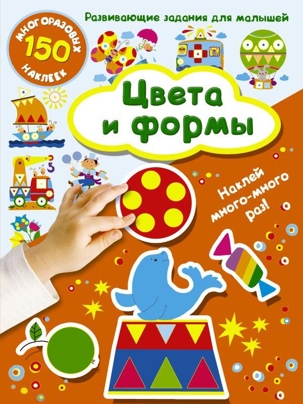 Цвета и формы Дмитриева В.Г.