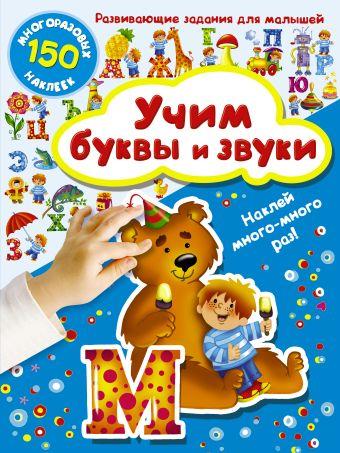 Учим буквы и звуки Дмитриева В.Г.
