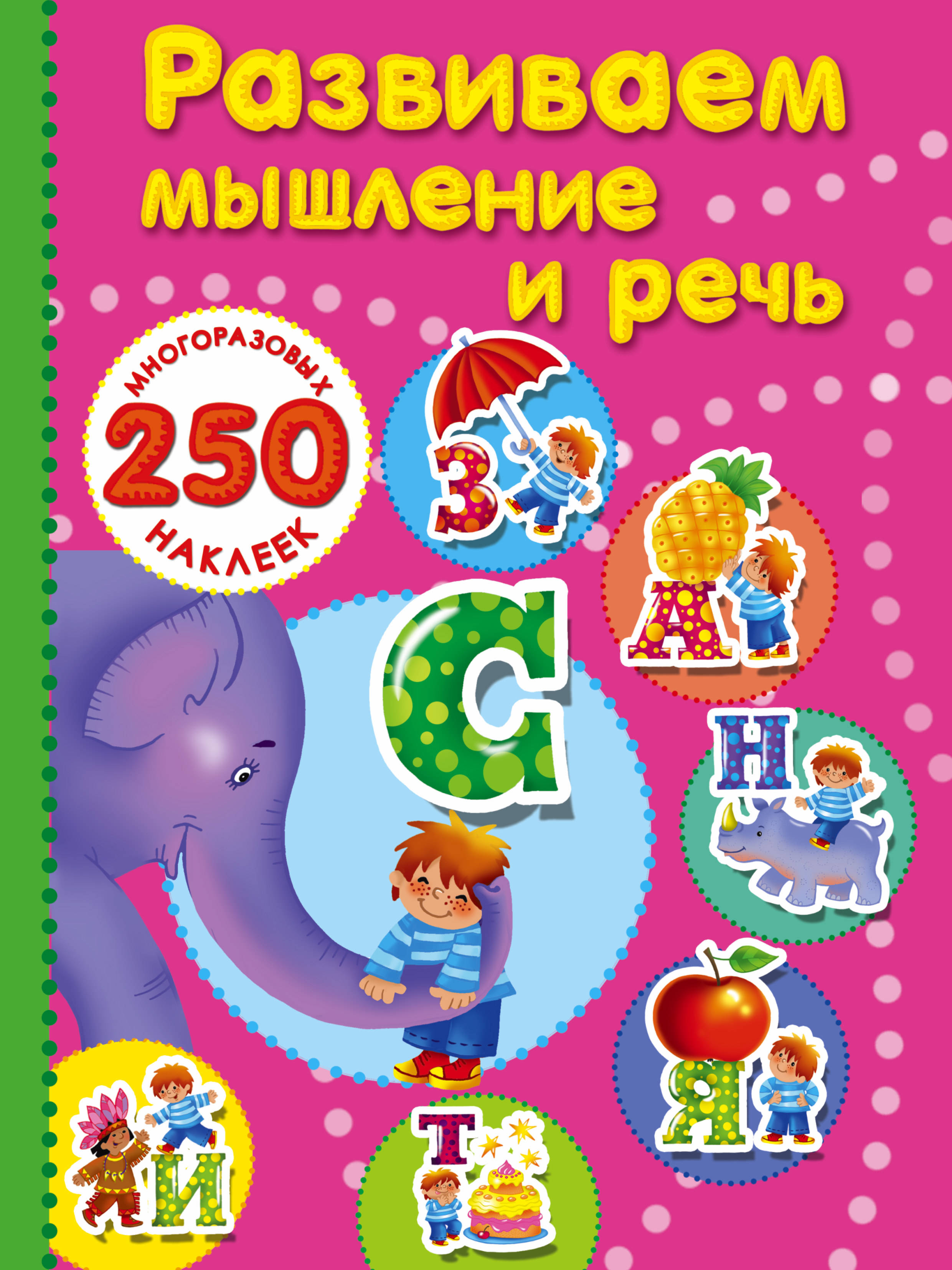 Дмитриева В.Г. Развиваем мышление и речь. цены онлайн
