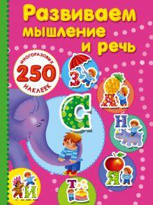 Занимательные занятия для малышей с наклейками