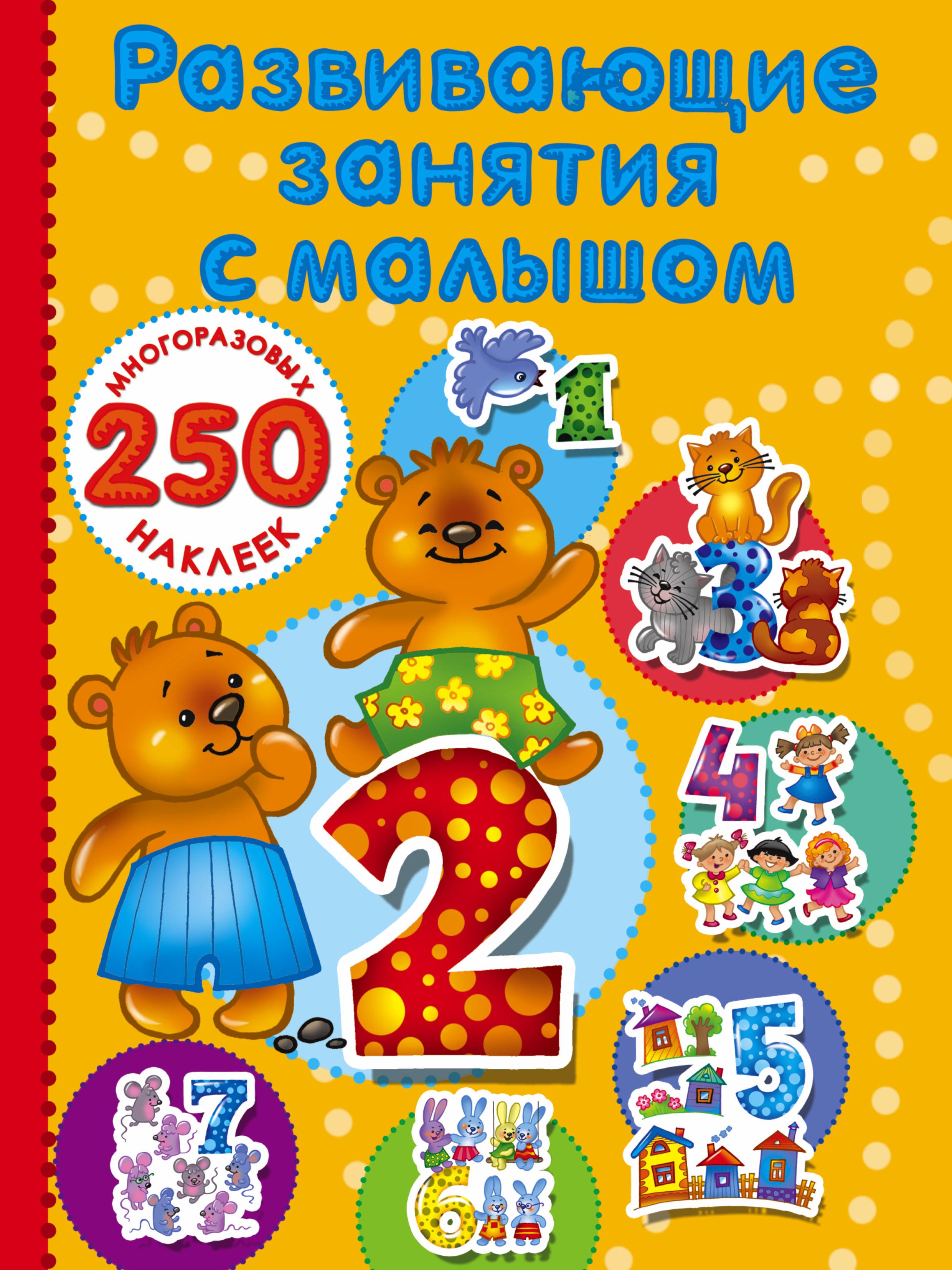 Дмитриева В.Г. Развивающие занятия с малышом развивающие игры логика внимание память 3 года