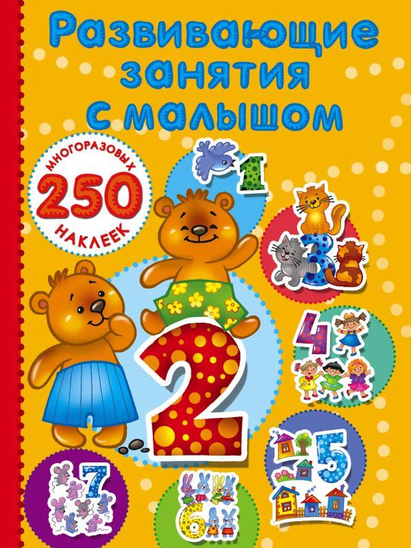 Развивающие занятия с малышом Дмитриева В.Г.