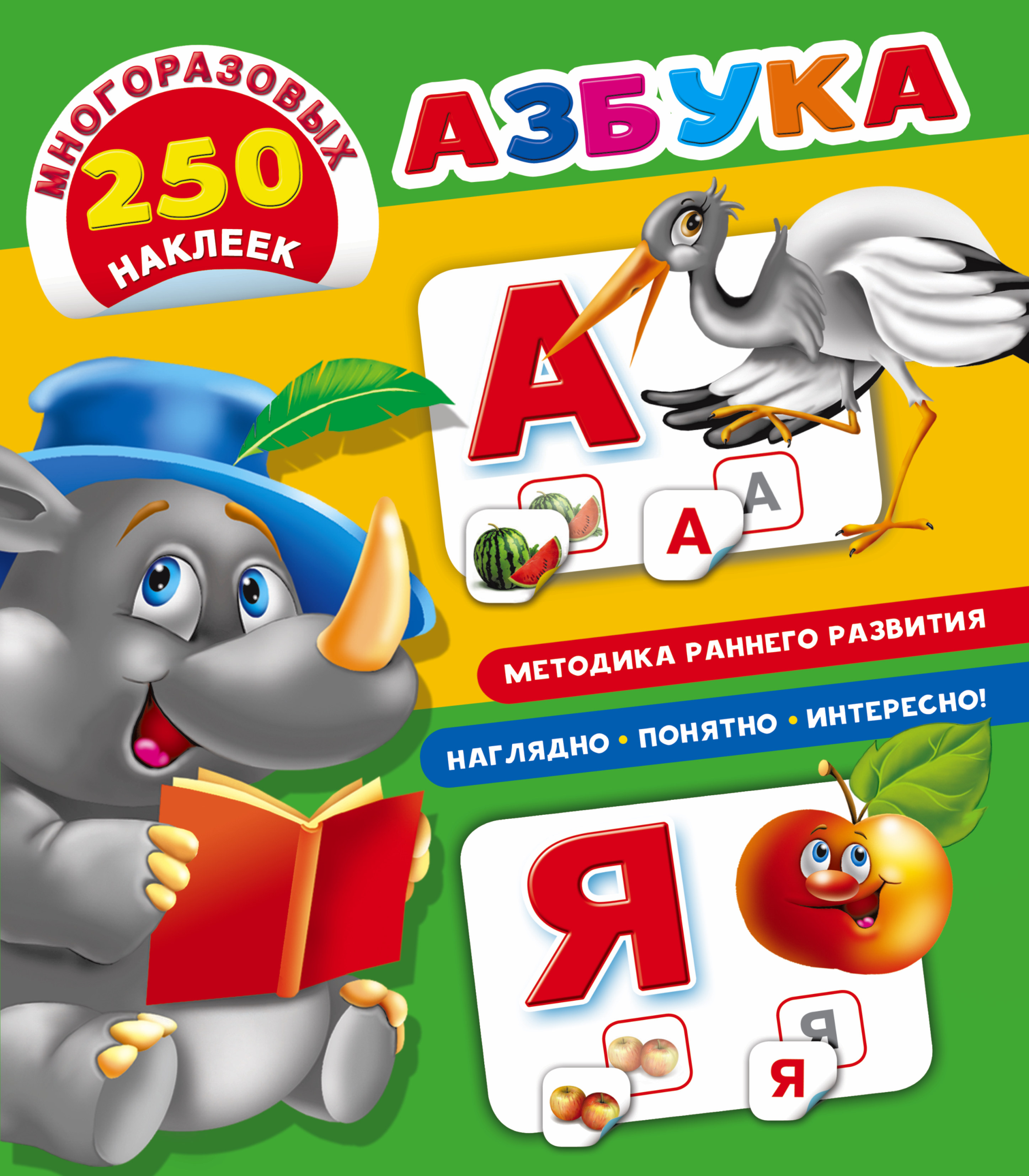 Дмитриева В.Г. Азбука