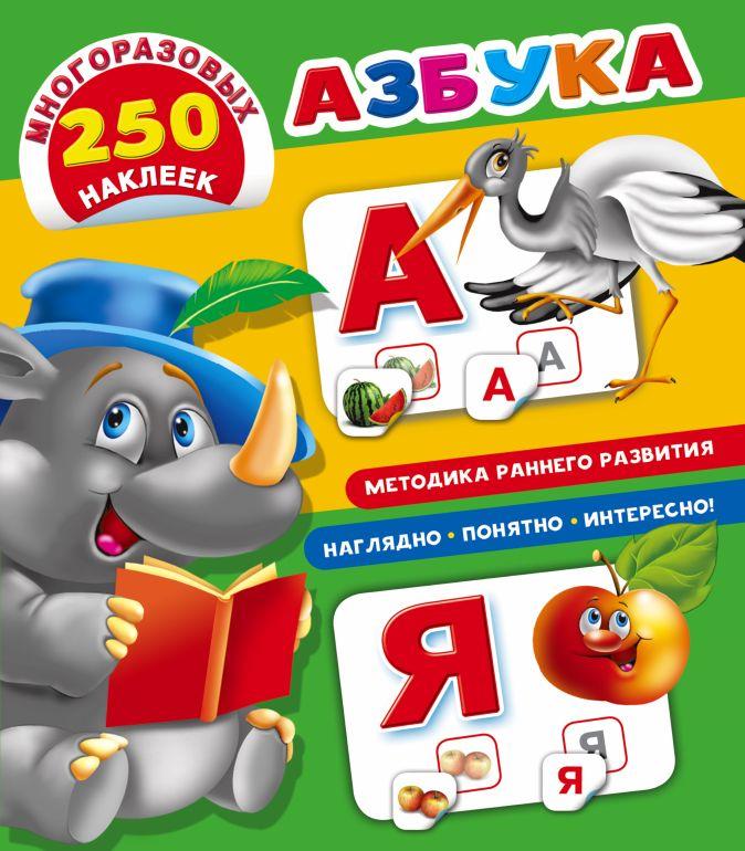 Дмитриева В.Г. - Азбука обложка книги