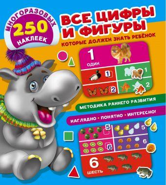 Все цифры и фигуры, которые должен знать ребенок Дмитриева В.Г.