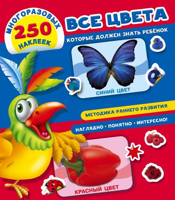 Все цвета, которые должен знать ребенок Дмитриева В.Г.