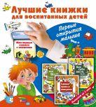 Лучшие книжки для воспитанных детей: первые открытия малыша. Комплект из 3-х подарочных книг с окошками