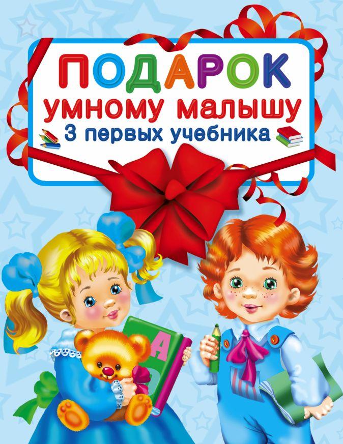 Шалаева Г.П. - Подарок умному малышу. Три первых учебника. Комплет из 3-х книг обложка книги