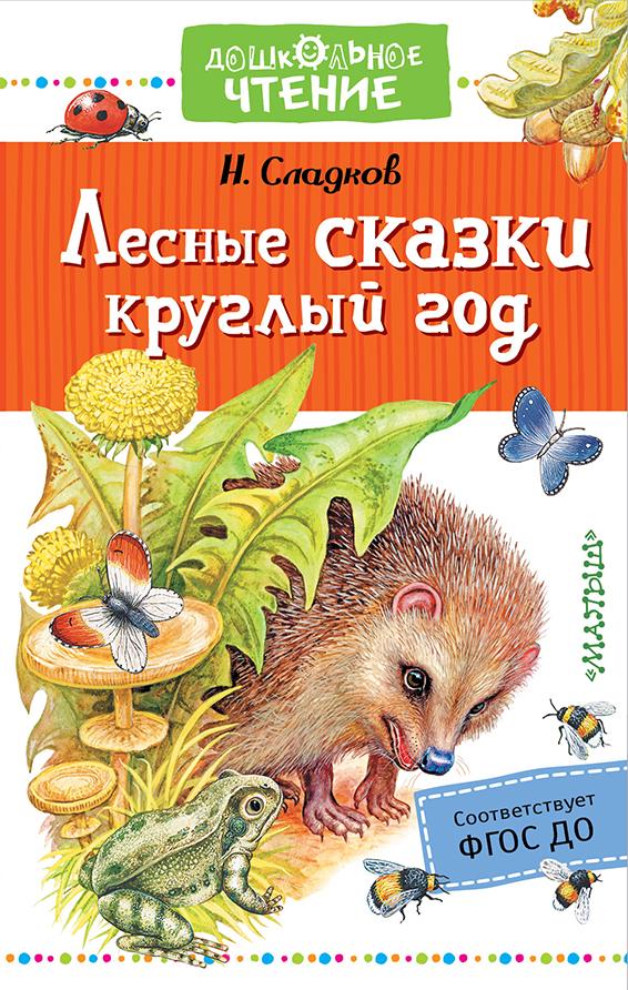 Лесные сказки круглый год Н. Сладков