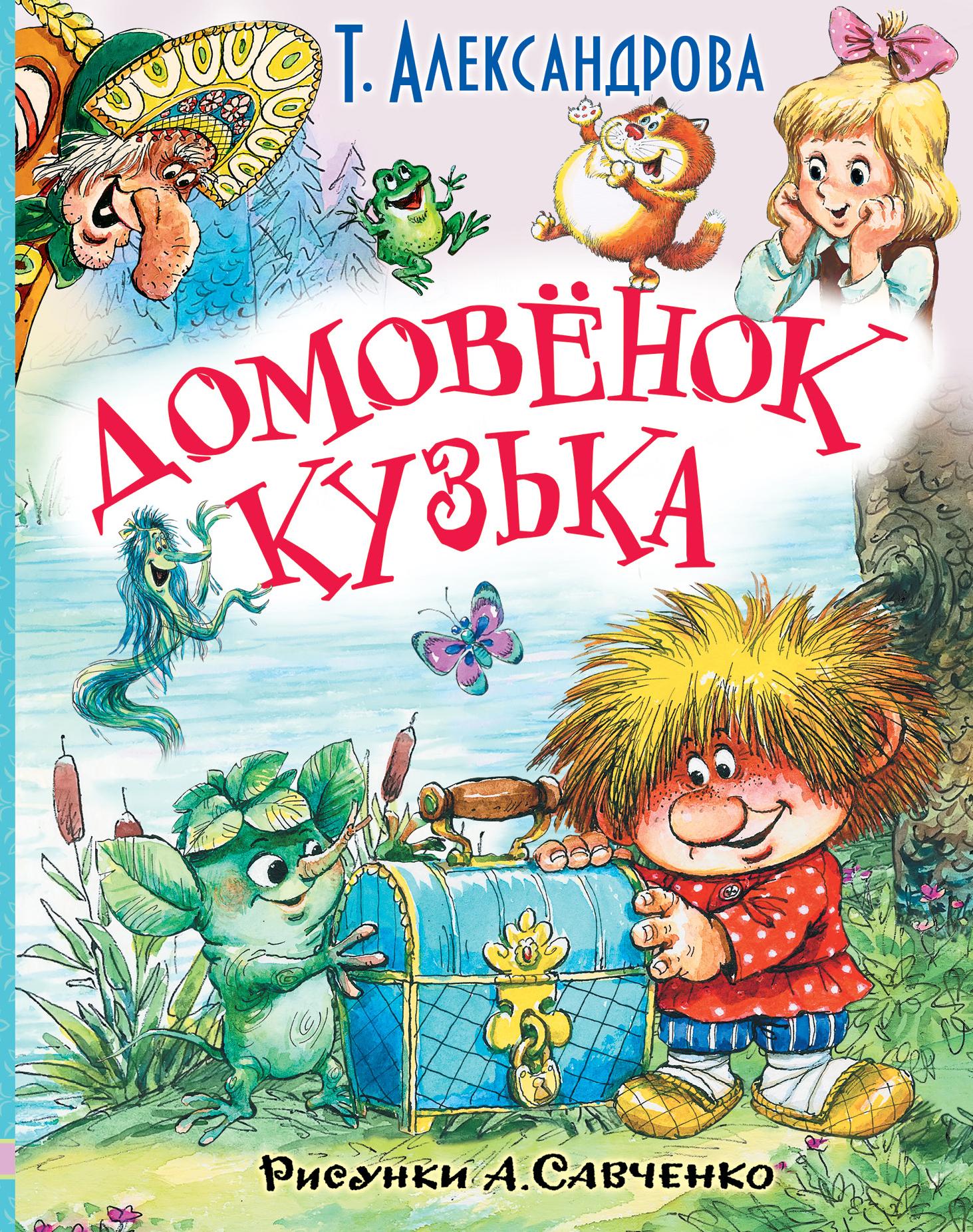 Т. Александрова Домовёнок Кузька и другие сказки сказки и куклы
