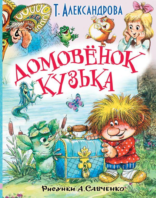 Домовёнок Кузька и другие сказки Александрова Т.И.