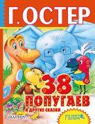 Остер Г.Б. - 38 попугаев и другие сказки' обложка книги