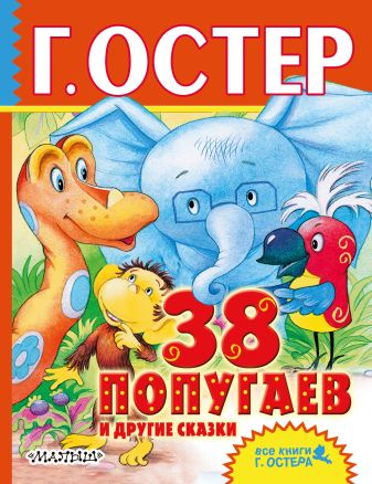 Г. Остер - 38 попугаев и другие сказки обложка книги