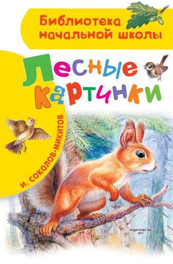 И. Соколов-Микитов - Лесные картинки обложка книги