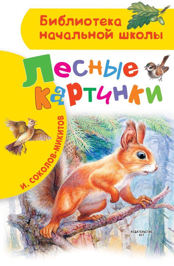 Лесные картинки Соколов-Микитов И.С.