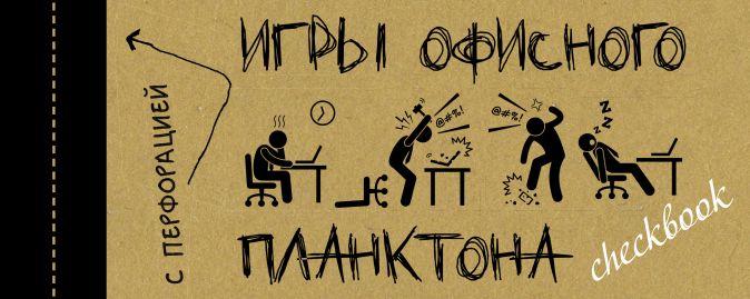 Платон Офисный - ЧекБук: Игры офисного планктона обложка книги
