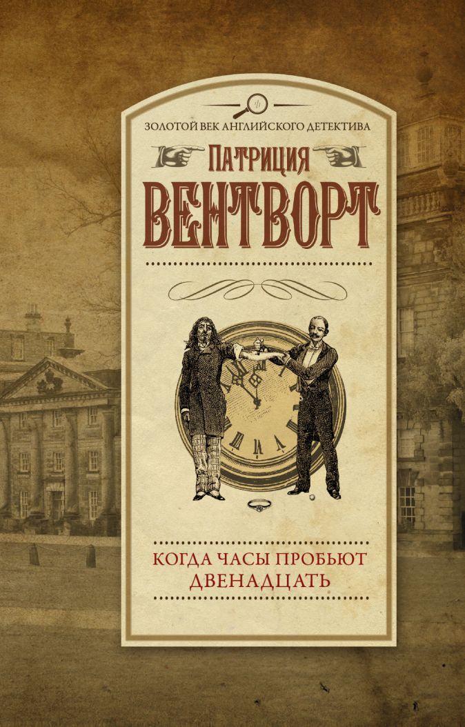Патриция Вентворт - Когда часы пробьют двенадцать обложка книги