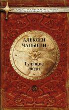 Алексей Чапыгин - Гулящие люди' обложка книги