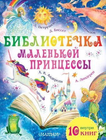 Библиотечка маленькой принцессы Петрушевская Л., Линдгрен А.,Биссет Дональд,Андерсен Г.- Х.