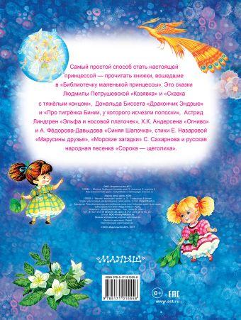 Библиотечка маленькой принцессы Дональд Биссет, Х.К. Андерсен, А. Линдгрен, Л. Петрушевская, А. Фёдоров-Давыдов