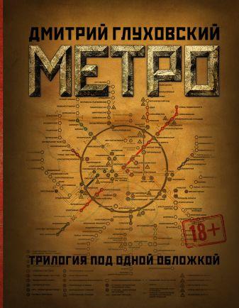 Дмитрий Глуховский - Метро 2033. Метро 2034. Метро 2035 обложка книги