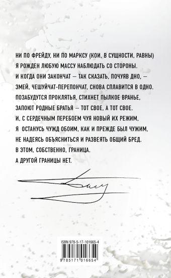 Если нет Дмитрий Быков