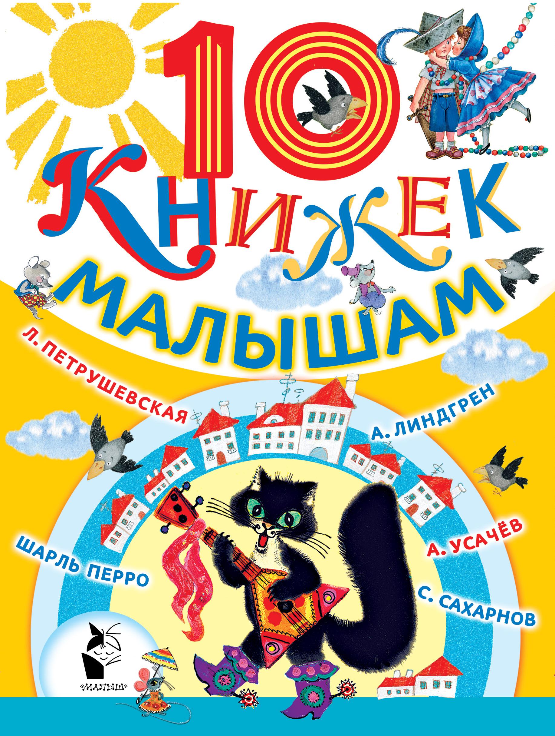 А. Усачёв, Л. Петрушевская, А. Линдгрен, С. Сахарнов 10 книжек малышам 10 книжек малышам