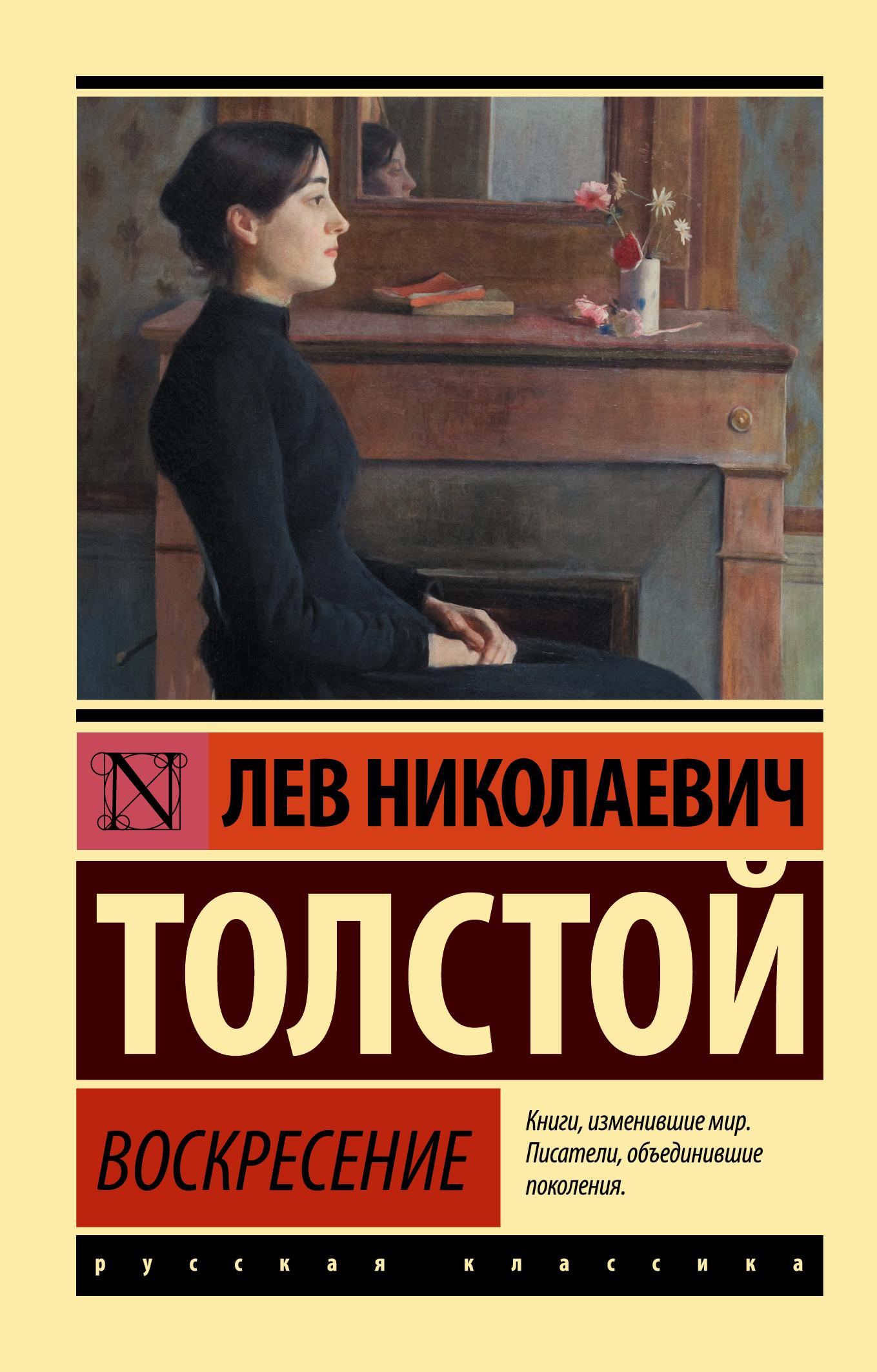 Лев Николаевич Толстой Воскресение