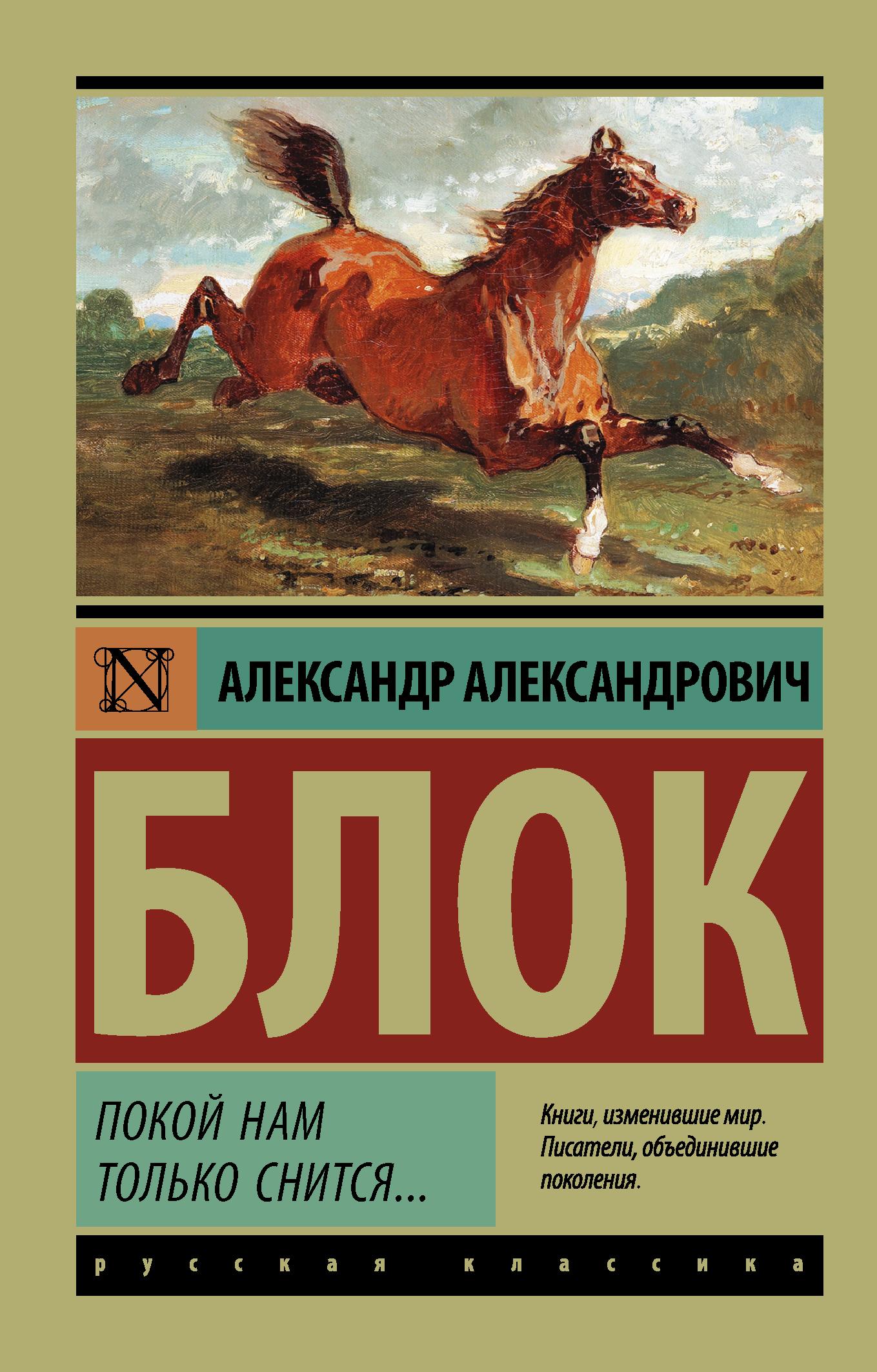 Александр Александрович Блок Покой нам только снится... блок александр александрович незнакомка двенадцать избранные произведения