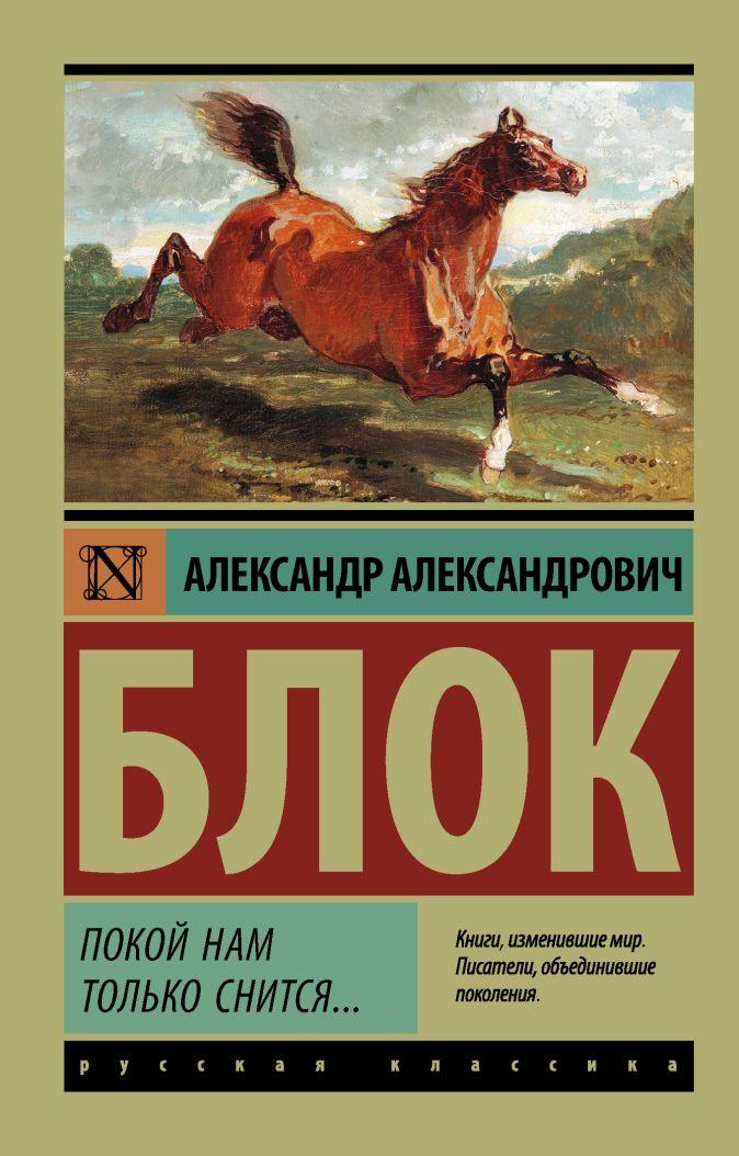 Покой нам только снится... Александр Александрович Блок