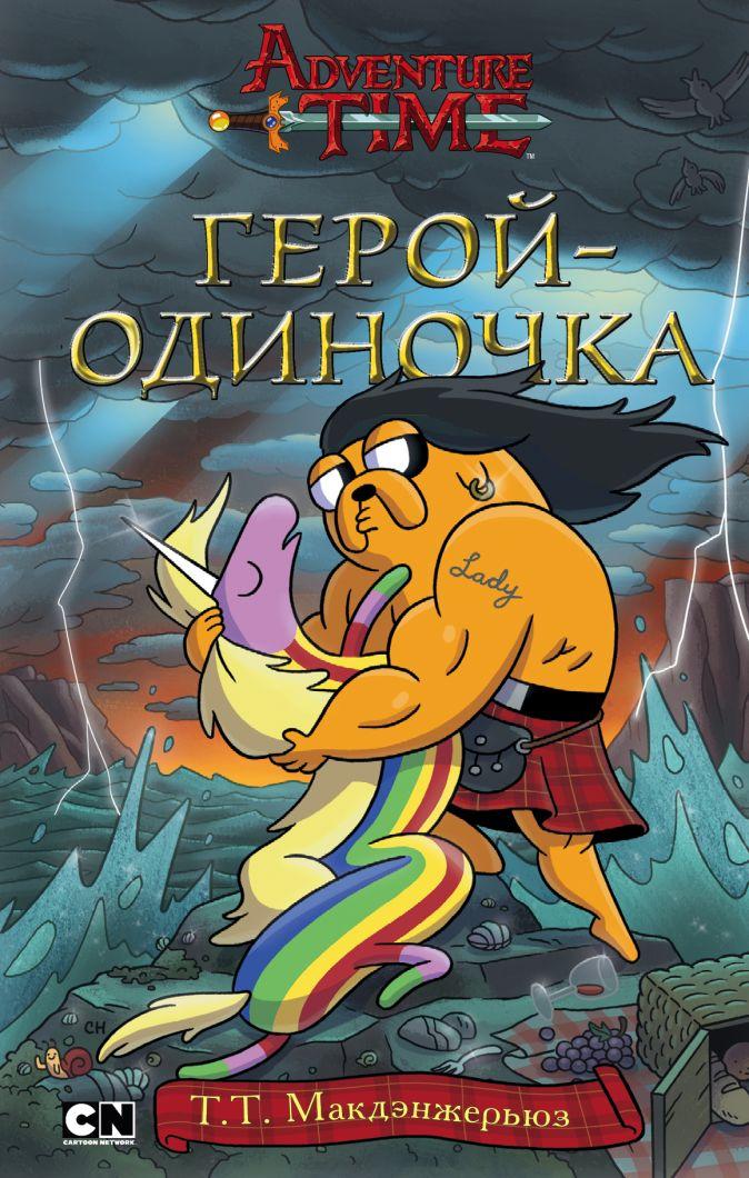 Т. Т. Макдэнжерьюз - Герой-одиночка обложка книги