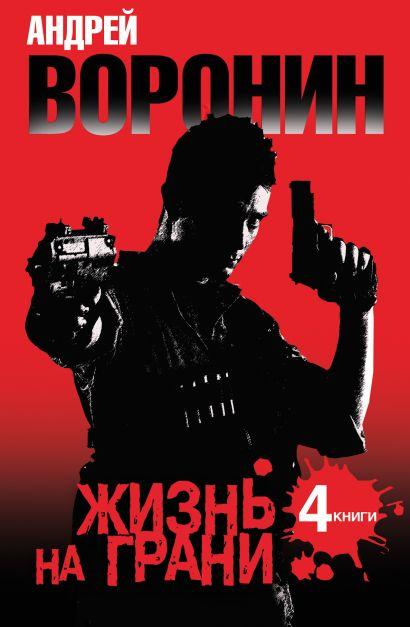 Андрей Воронин. Жизнь на грани. 4 романа - фото 1