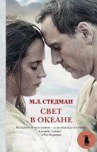 Стедман М.Л. - Свет в океане' обложка книги