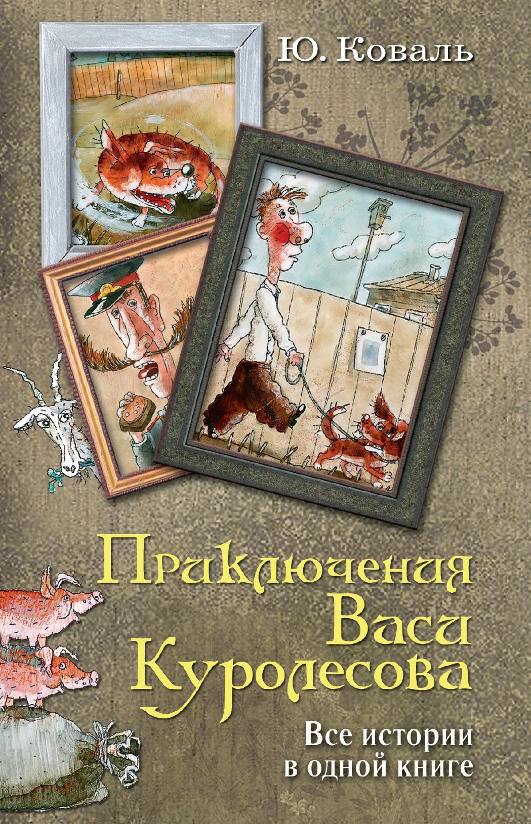 Коваль Ю.И. Приключения Васи Куролесова. Все истории в одной книге ISBN: 978-5-17-101589-3 азбука пять похищенных монахов