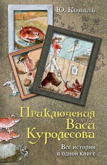 Приключения Васи Куролесова. Все истории в одной книге Коваль Ю.И.