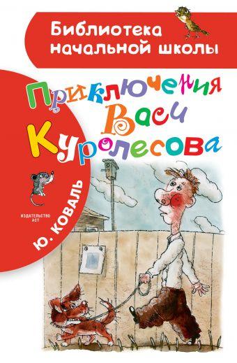 Приключения Васи Куролесова Ю. Коваль