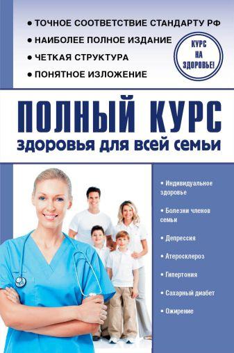 Анваер А.Н. - Полный курс здоровья для всей семьи обложка книги