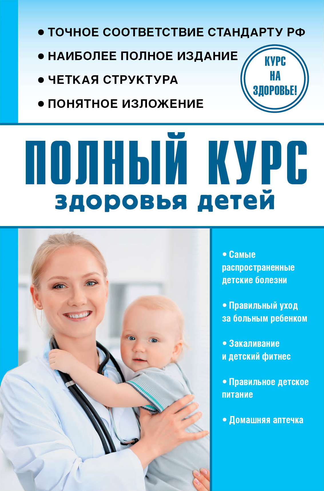 Полный курс здоровья детей